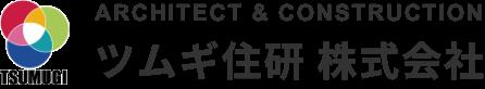 ツムギ住研株式会社
